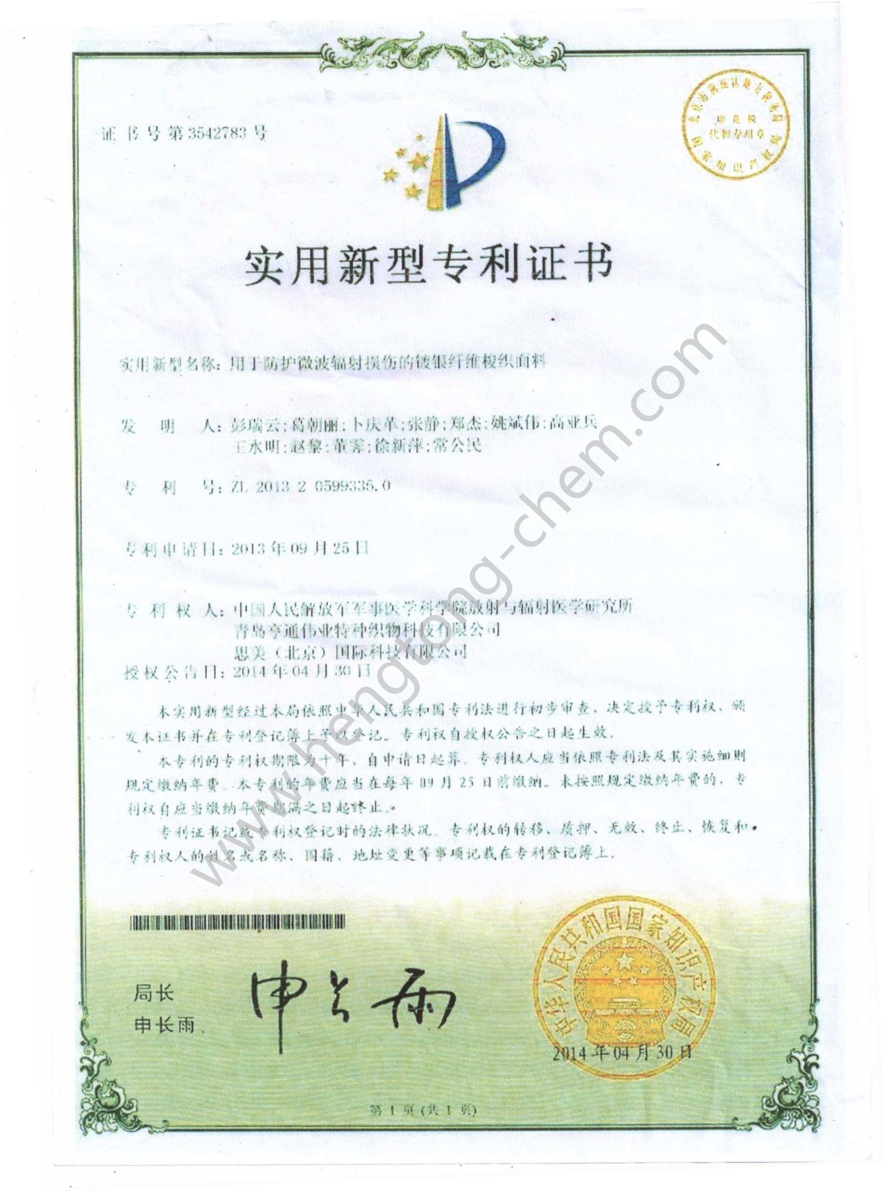 军工专利 用于防护微波辐射损伤的镀银纤维梭织面料