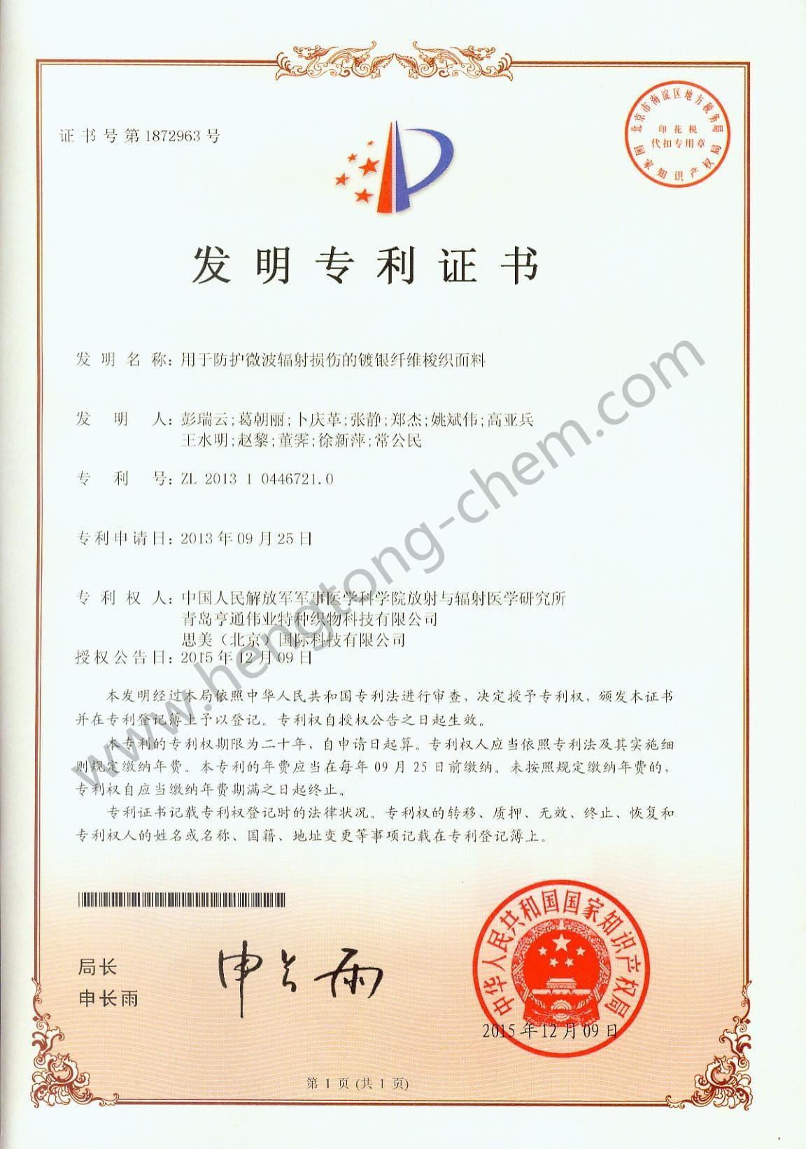 军工发明专利 用于防护微波辐射损伤的镀银纤维梭织面料