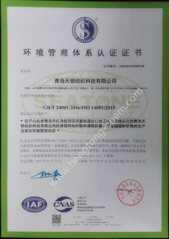 ISO14001 management certification