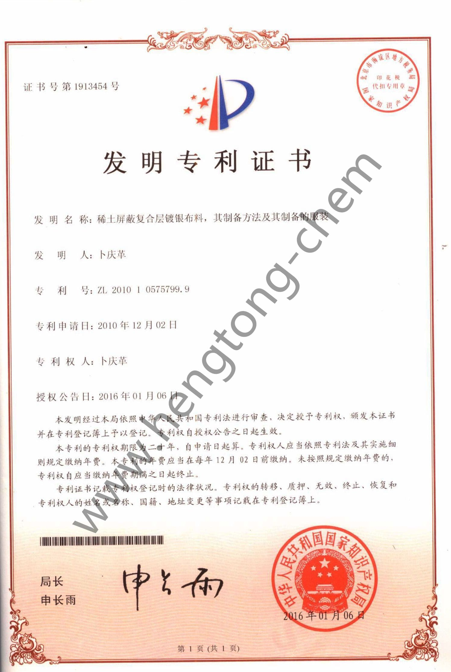 Invention patent rare earth shielding composite layer silver plated cloth