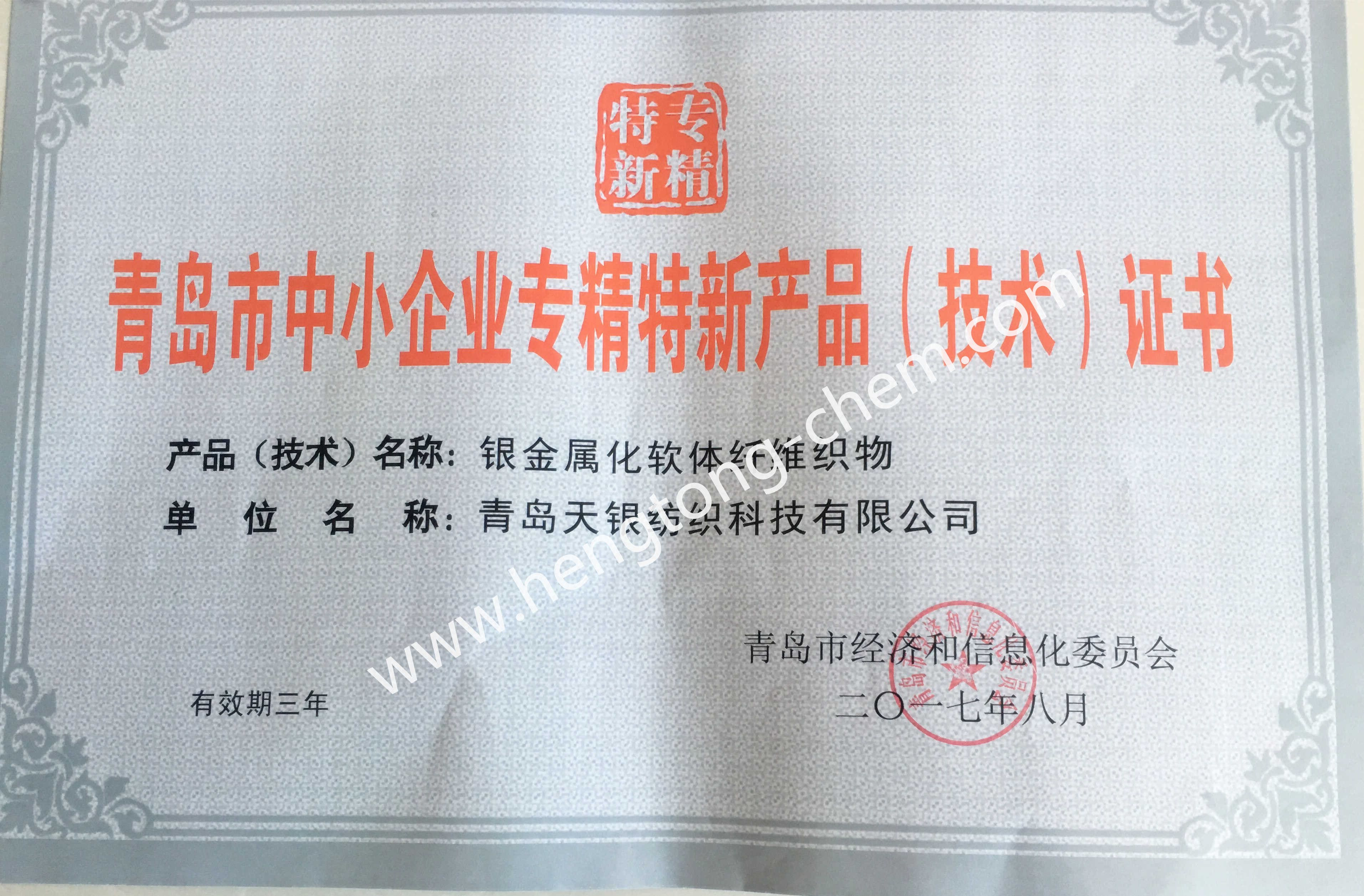Qingdao small and medium-sized enterprises specialized special new products (technology) certificate