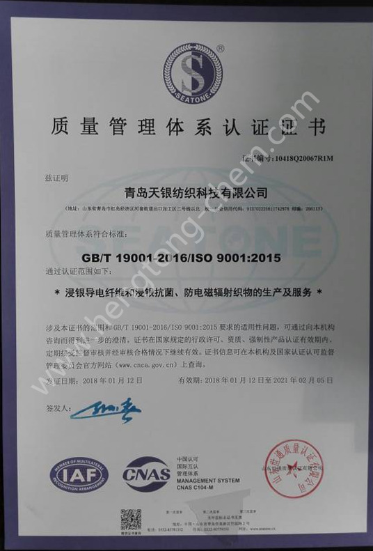 Quality management system certification(Chinese)